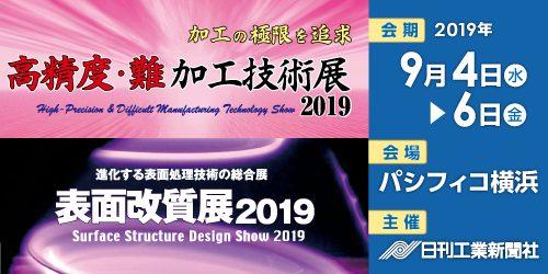 高精度・難加工技術展2019、表面改質展2019に参加します。